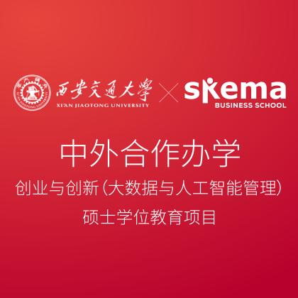 近日,中国教育部正式批准了我校与西安交通大学合作举办的创业与创新(大数据与人工智能管理)硕士学位教育项目。
