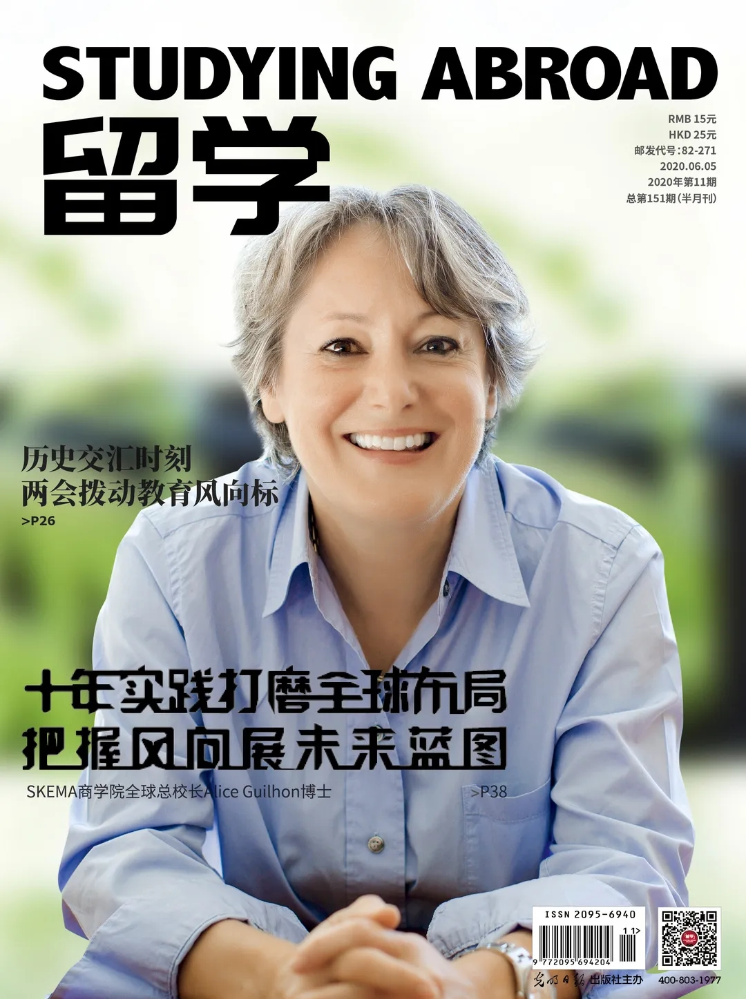 SKEMA商学院全球总校长Alice Guilhon博士接受《留学杂志》专访